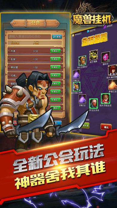魔兽挂机手游官方网站安卓版图1: