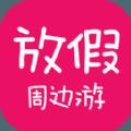 放假周边游app下载福利特权版 v2.5.04