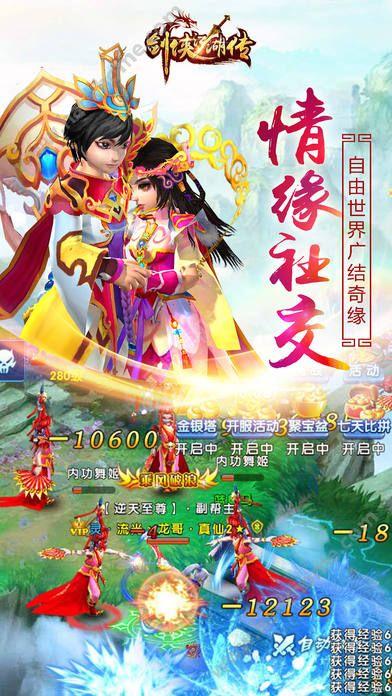 剑侠江湖传官方网站下载游戏图3: