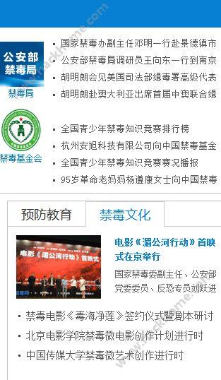 全国青少年禁毒知识竞赛网站登入答题链接登录下载图1: