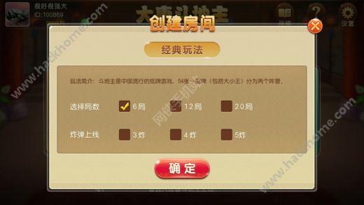 大唐斗地主下载官方手机版图1: