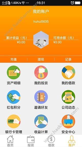 六合管家安卓版2.0.1最新软件app图片1