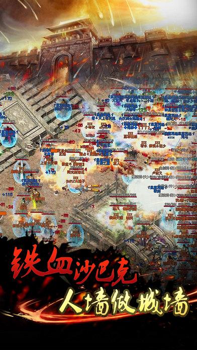 铁血传奇手游官网正版下载图1: