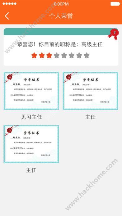 康美易创网会员后台登录app下载图4: