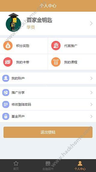 百家金钥匙官网app下载安装图1:
