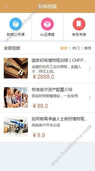 百家金钥匙官网app下载安装图3: