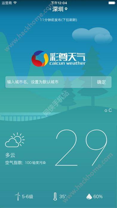 彩尊天气官网下载安装app图1: