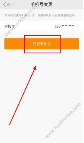 滴滴快车司机怎么修改手机号?滴滴司机怎么换手机号[多图]图片4_嗨客手机站