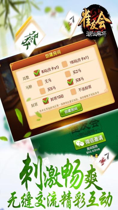 雀友会潮汕麻将官方网站手机游戏图1: