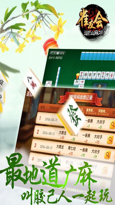 雀友会潮汕麻将官方网站手机游戏图5: