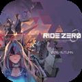 克鲁赛德战记外传官方手游正版(Ride Zero) v1.0