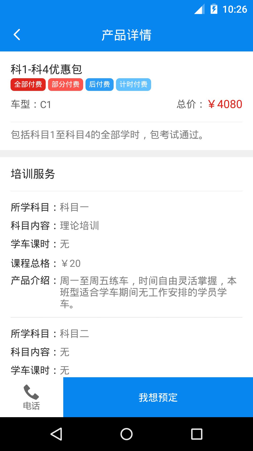 通运驾培官网app下载安装图3: