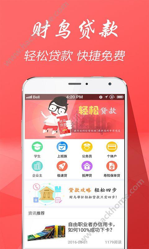 财鸟贷款官网app下载手机版图3: