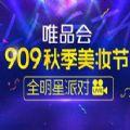 唯品会909美妆节全明星派对直播完整视频在线观看 v1.0