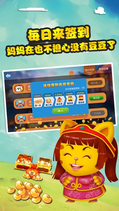 阳新打拱游戏手机版下载图1: