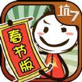 坑爹游戏7官方手机版下载 v1.0.3