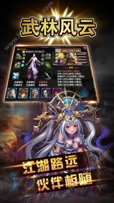 武林风云手游官方网站下载图1: