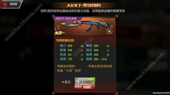 穿越火线枪战王者体验服武器换购大全 所有换购武器一览[多图]图片6