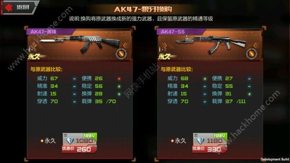穿越火线枪战王者体验服武器换购大全 所有换购武器一览[多图]图片5