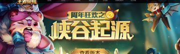 王者荣耀10月17日体验服更新了什么?10月17日体验服更新内容一览[图]图片1_嗨客手机站