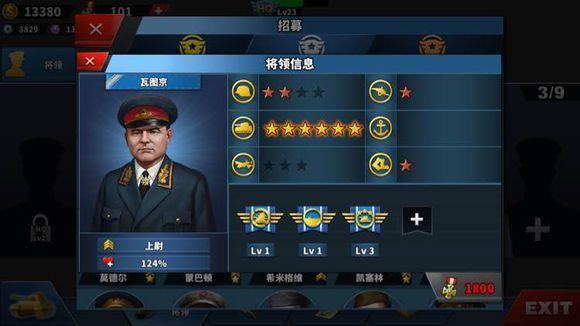 世界征服者4哪些将领好 将领选择推荐[多图]图片12