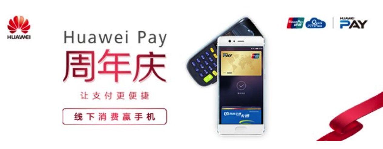 huawei pay一周年有什么优惠?华为pay周年庆优惠活动介绍