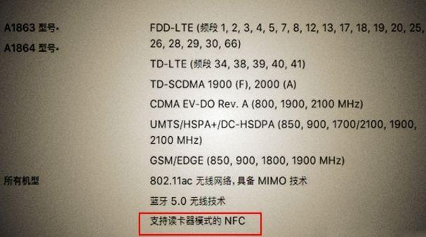 iPhone8支持NFC刷公交卡吗?iPhonex怎么打开NFC功能?[图]图片1