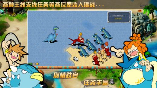 一起玩石器官方网站正版游戏图3: