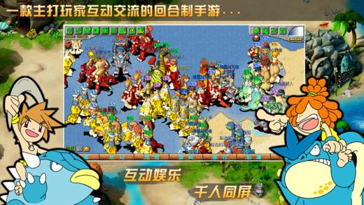 一起玩石器官方网站正版游戏图5: