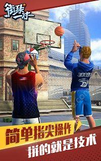 街球一对一官方网站正版游戏图3: