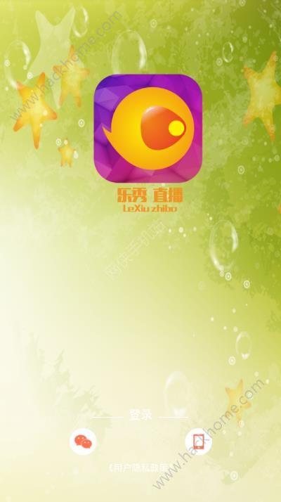 乐秀直播app官方下载手机版图3: