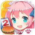 萌娘餐厅2官网无限金币破解版 v1.09.53
