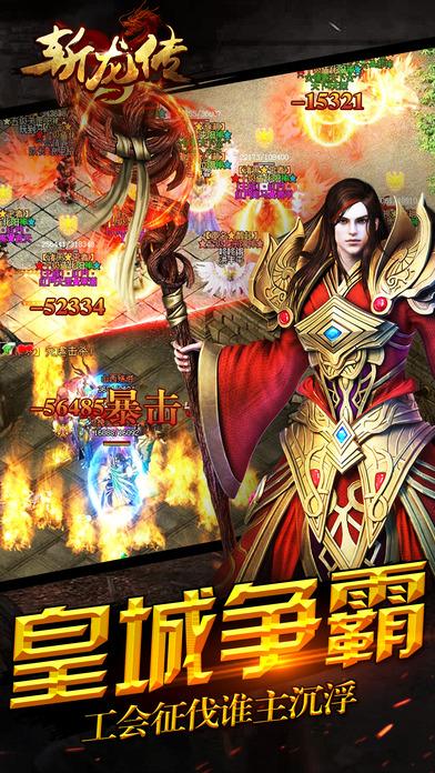 斩龙传手游官方网站图5:
