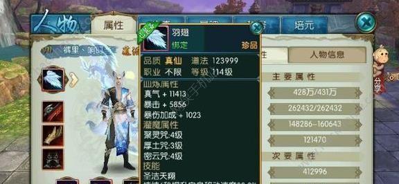 诛仙手游鬼王飞升法宝选择推荐[图]图片1