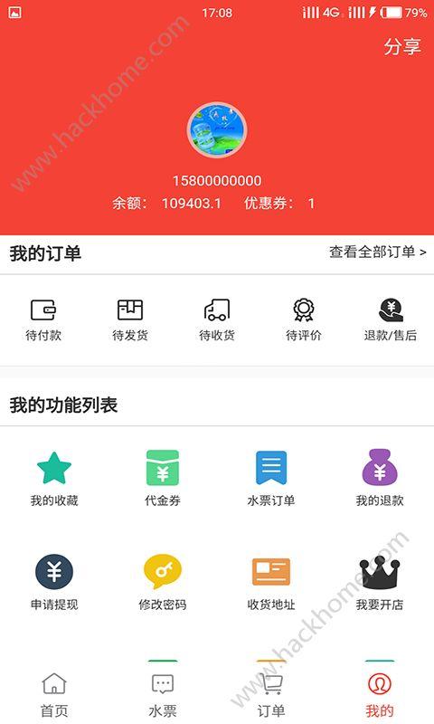 黔慧生活app手机版下载图3: