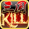 三国kill5.1破解版