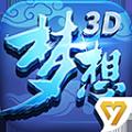 梦想世界3D手游版