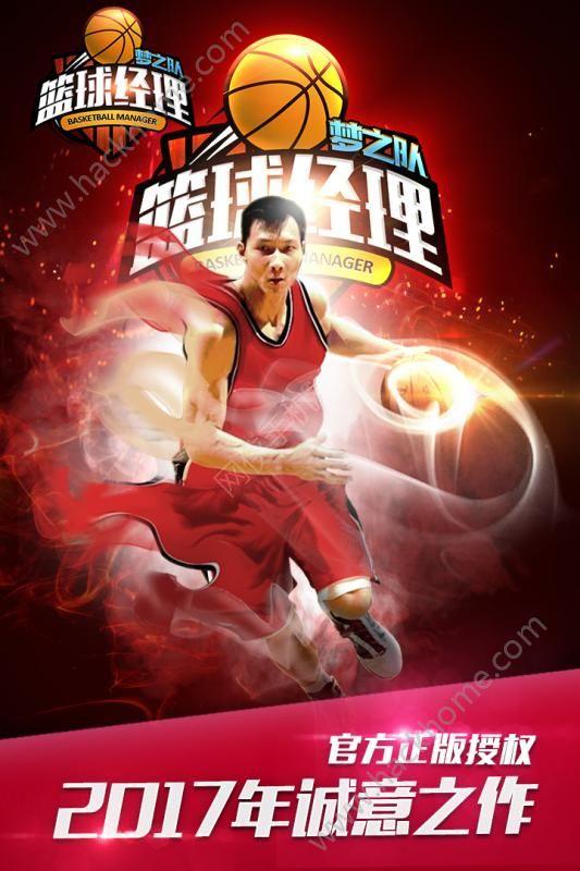 篮球经理梦之队官方网站手机游戏图1: