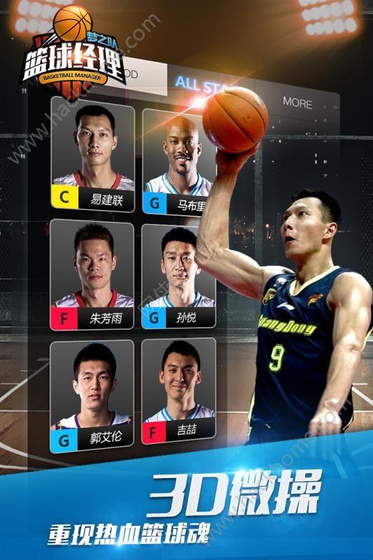 篮球经理梦之队官方网站手机游戏图3: