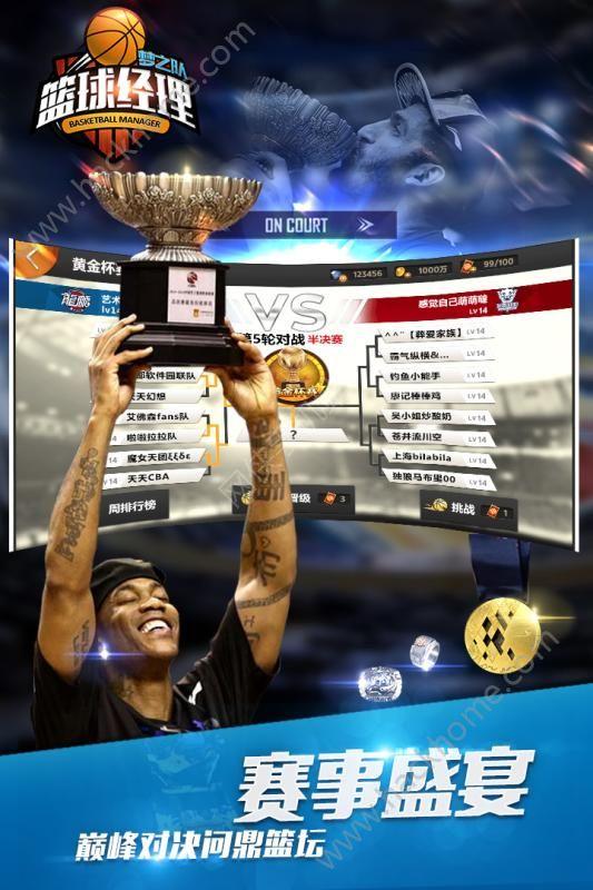 篮球经理梦之队官方网站手机游戏图5: