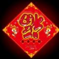 福字二维码图片大全