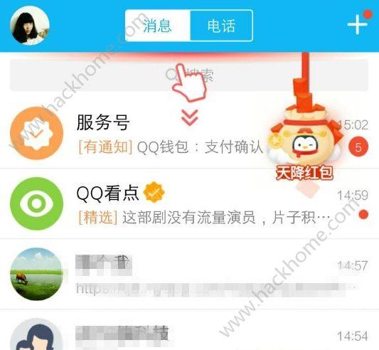QQ天降红包一天能领多少个 目前还不知道一天能领多少个呢,不过小编觉得是有上限的哦! QQ天降红包怎么玩 商家红包、明星红包 开放时间:1.20-1.24全天 具体玩法:打开手机QQ的AR天降红包,就会出现红包分布地图,点击红包以后,自动调取手机摄像头, QQ财神会跳到屏幕中给用户派红包,然后会显示三个红包,QQ财神把金元宝放在其中一个红包里然后打乱顺序,让用户猜哪个红包装了金元宝,猜中了,就能够获得这个红包;猜不中,继续猜。 个人红包 开放时间:1.