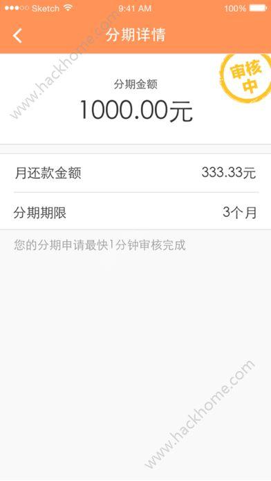 咖啡易融分期赚钱官方下载app图2: