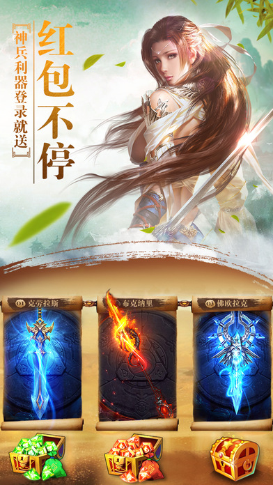 天御苍穹游戏官方网站下载图3: