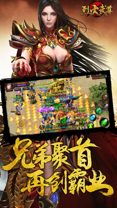 烈火武尊官网正版游戏图3: