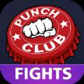 搏击俱乐部格斗中文无限金币破解版(Punch Club Fights) v1.33