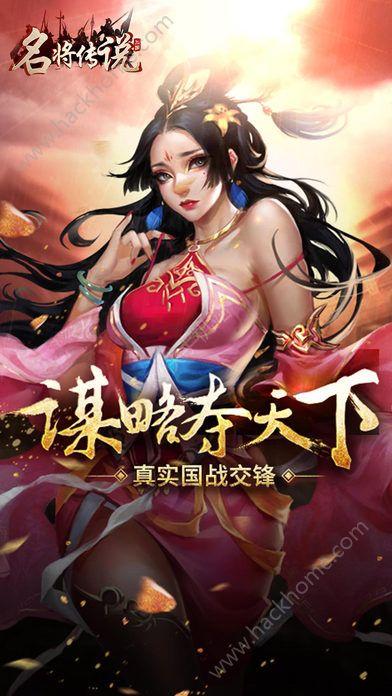 名将传说手游官方苹果版图3: