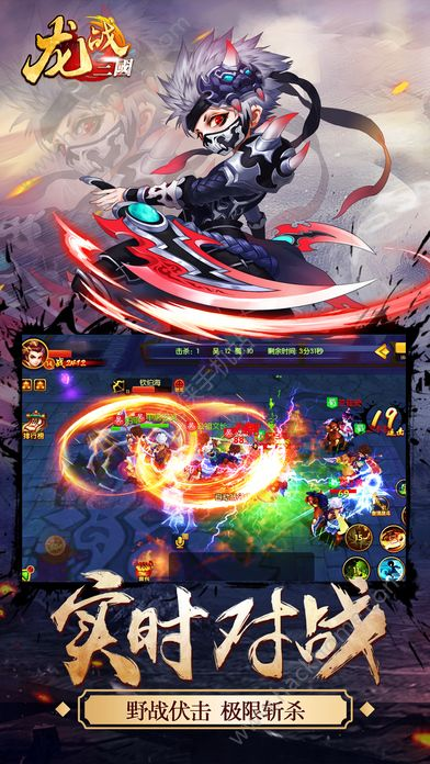 龙战三国苹果ios游戏图2: