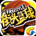 街头篮球Freestyle