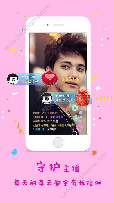 心跳直播平台官网app下载安装软件图1: